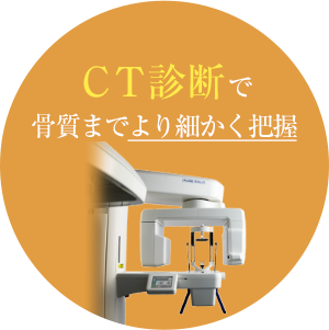 CT診断で骨質までより細かく把握