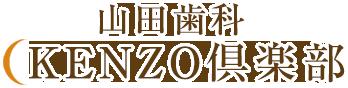 山田歯科_KENZO倶楽部