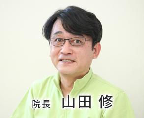 山田歯科院長 山田