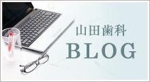 山田歯科BLOG