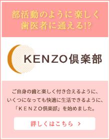 KENZO倶楽部